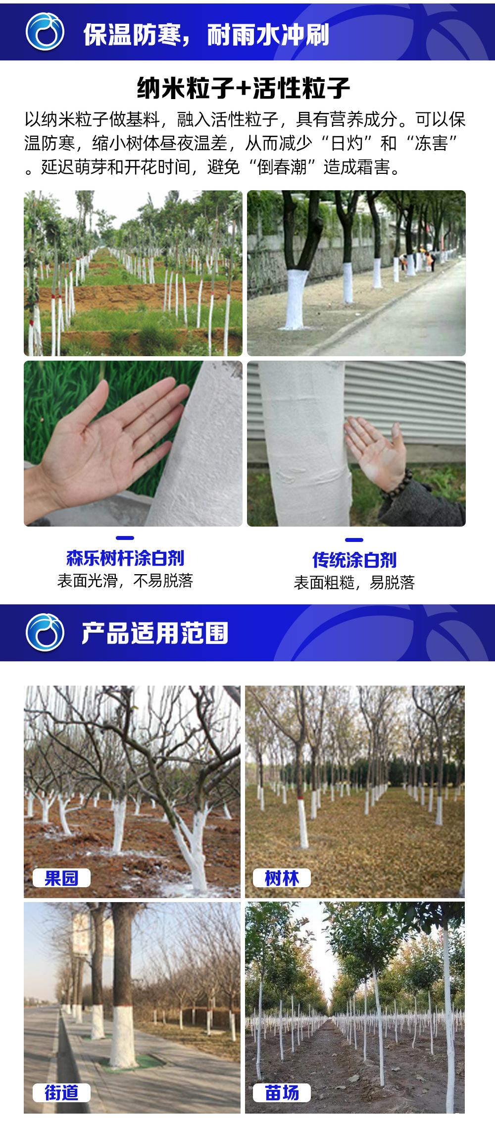 树干涂白剂商详_02.jpg