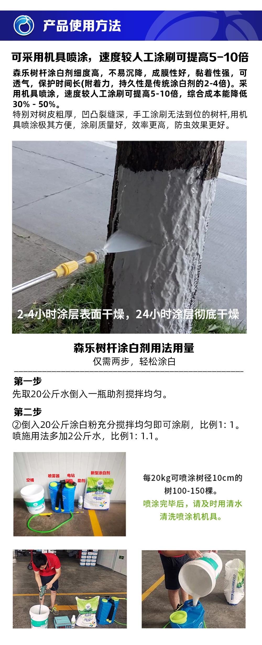 树干涂白剂商详_03.jpg