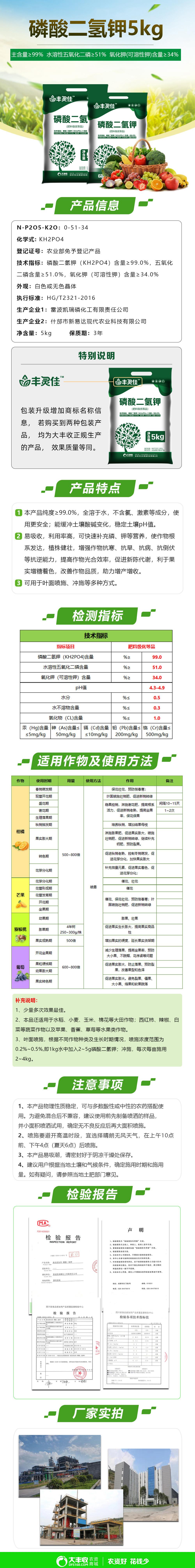 磷酸二氢钾-丰灵佳包装商详5kg.jpg