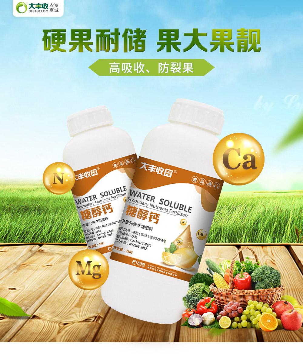 糖醇钙_01.jpg