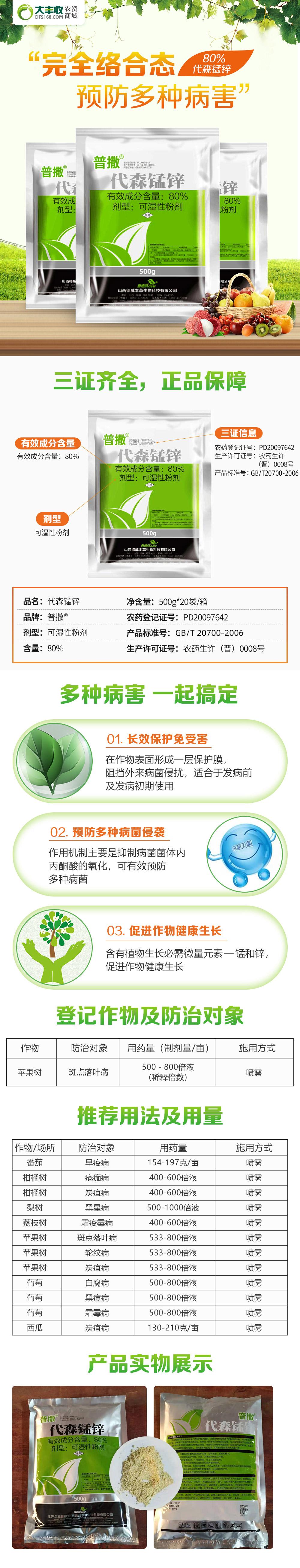 普撒代森锰锌80%可湿性粉剂.jpg