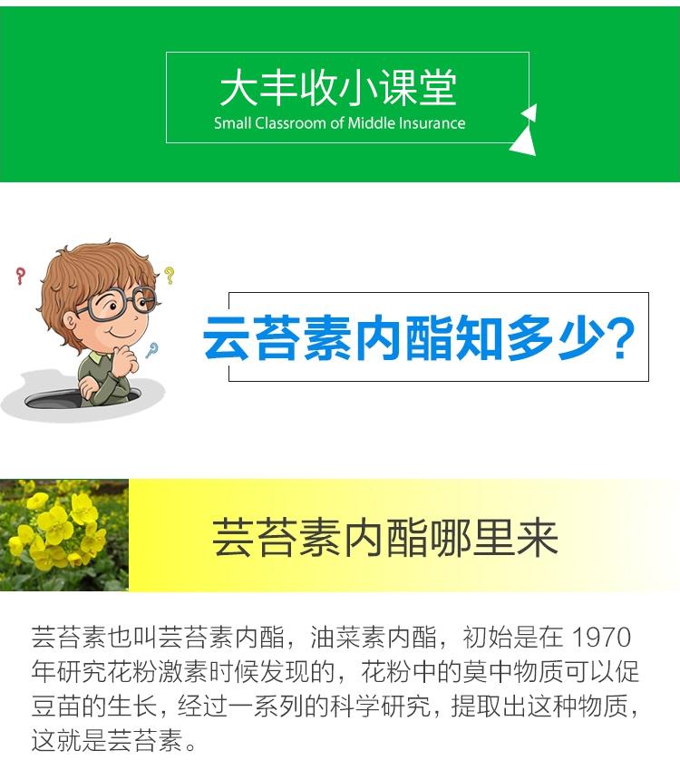 24-表芸苔素内酯_18.jpg