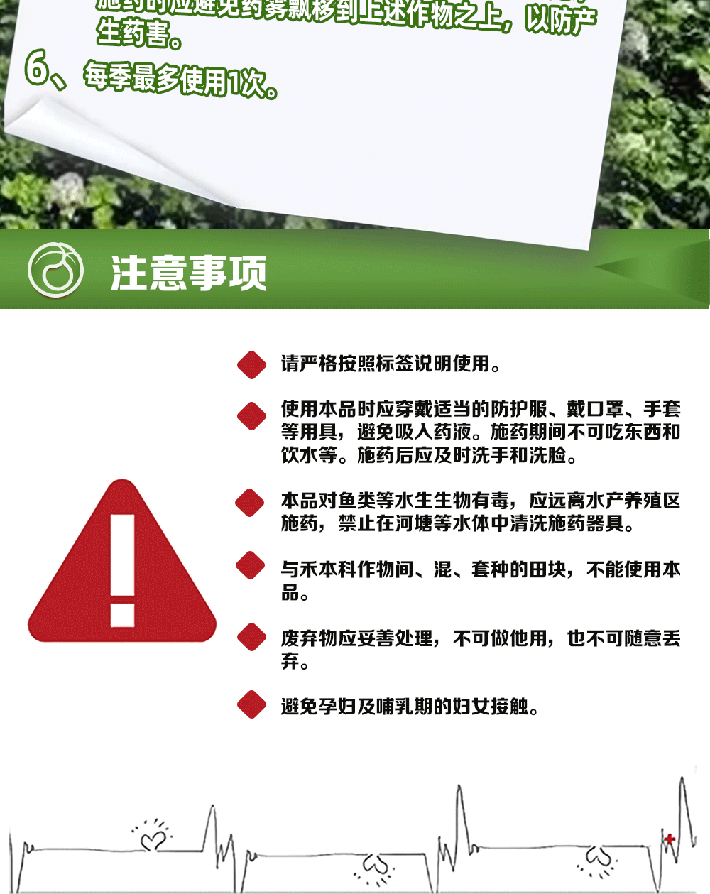 28%高效氟吡禾灵_04.png