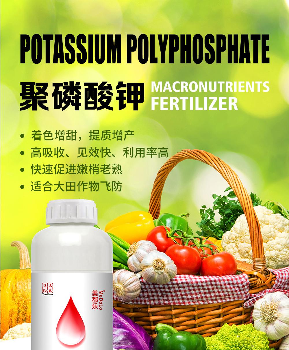 聚磷酸钾商详_01.jpg
