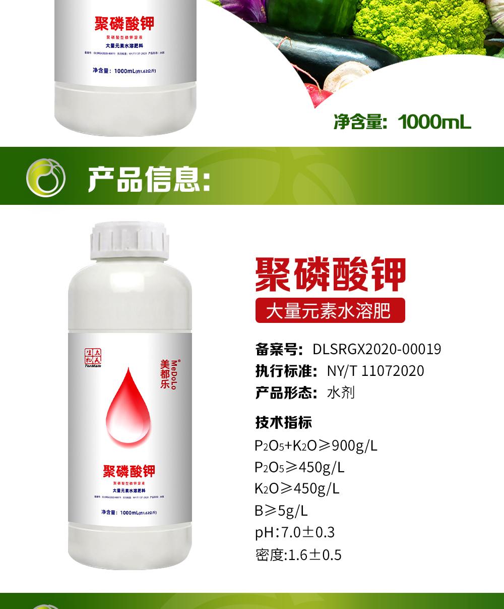 聚磷酸钾商详_02.jpg